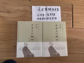 中国文化精神(钱穆先生著作系列 新校本 精装 全一册)