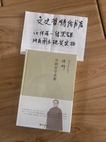 中国史学名著(钱穆先生著作系列 新校本 精装  全一册)