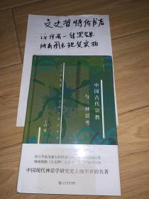 中国古代宗教与神话考(丁山 著 16开 精装 全一册)