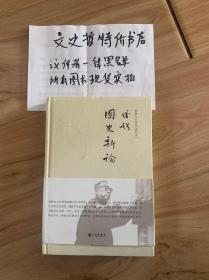 国史新论(钱穆先生著作系列 新校本 精装  全一册)