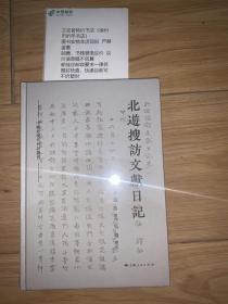 北游搜访文献日记(中国近现代日记丛刊 精装 全一册)