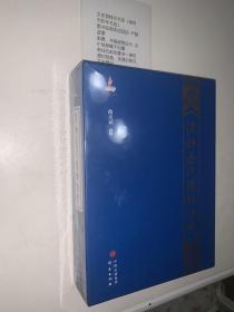汉语历代隐语汇释(16开 函套 精装 全一册)