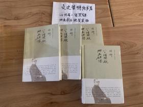 八十忆双亲师友杂忆(钱穆先生著作系列 新校本 精装 全一册)
