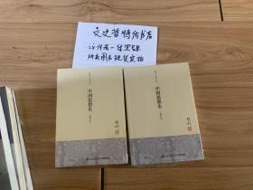 中国思想史(钱穆先生著作系列 新校本 全一册)