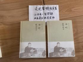 政学私言(钱穆先生著作系列 新校本 精装 全一册)
