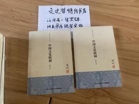 中国文化精神(钱穆先生著作系列 新校本 全一册)