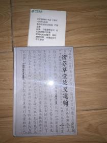 衍芬草堂故交遗翰(中国近现代书信丛刊 精装 全一册)