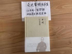 庄老通辨(钱穆先生著作系列 新校本 精装 全一册)