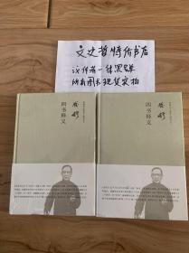四书释义(钱穆先生著作系列 新校本 精装 全一册)