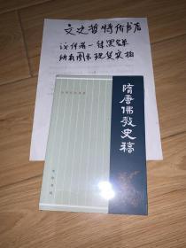 汉魏两晋南北朝佛教史(汤用彤论著集 全一册)