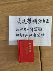 纳兰性德词百首(袖珍本 128开 布面精装 全一册)