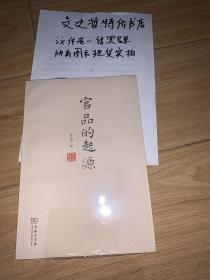 官品的起源(16开 全一册)