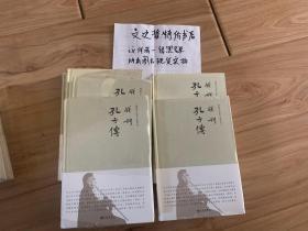 孔子传(钱穆先生著作系列 新校本 精装  全一册)