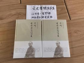中国历代政治得失(钱穆先生著作系列 新校本 精装 全一册)