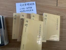 中国思想史(钱穆先生著作系列 简体版 大字本 16开 全一册)