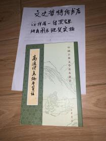 高适诗集编年笺注(中国古典文学基本丛书  全一册)