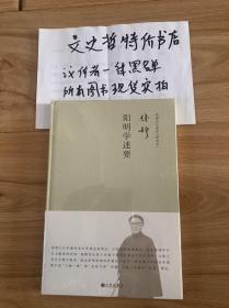阳明学述要(钱穆先生著作系列 新校本 精装 全一册)
