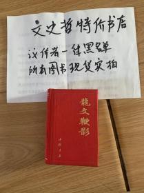 龙文鞭影(袖珍本 128开 布面精装 全一册)