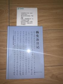 杨宜治日记(中国近现代日记丛刊 精装 全一册)