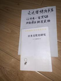日本文化史研究(汉译世界学术名著丛书  全一册)[日]内藤湖南 著
