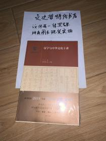 汉字与中华文化十讲(王宁 著 16开 全一册)
