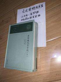 黄陶楼先生日记(国家图书馆藏未刊稿丛书 16开 精装 全二册)