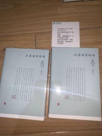 江苏活字印书(江澄波 著 精装 全一册)