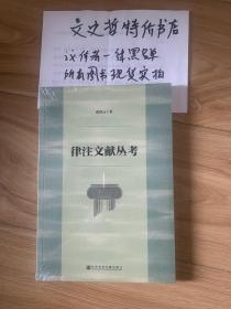 律注文献丛考 (张伯元 著 16开 全一册)