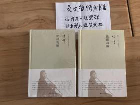 论语新解(钱穆先生著作系列 新校本 精装 全一册)