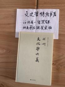 文化学大义(钱穆先生著作系列 新校本 精装 全一册)