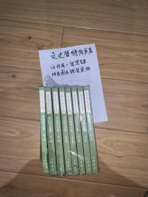 黄庭坚全集(中国古典文学基本丛书  全八册)
