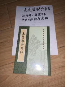 李贺歌诗笺注(中国古典文学基本丛书  全一册)