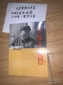 李德生回忆录(新版 16开 全一册)