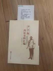 尹昌衡西征史料汇编(16开 全一册)