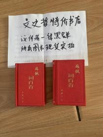 苏轼词百首(袖珍本 128开 布面精装 全一册)