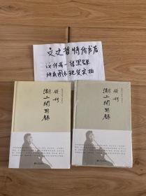 湖上闲思录(钱穆先生著作系列 新校本 精装  全一册)
