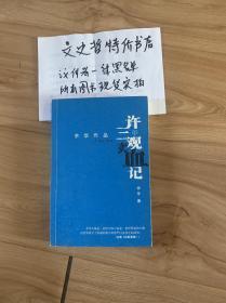 许三观卖血记(全一册)