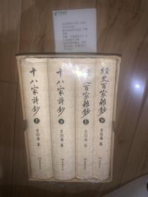 经史百家杂钞 十八家诗钞(函套 精装 全四册)