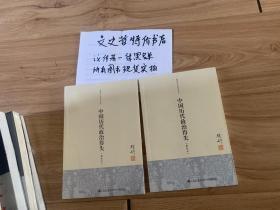 中国历代政治得失(钱穆先生著作系列 新校本 全一册)