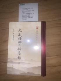 大藏经纲目指要录(云门宗丛书 精装 全二册)