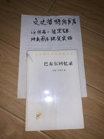 巴布尔回忆录(汉译世界学术名著丛书  全一册)