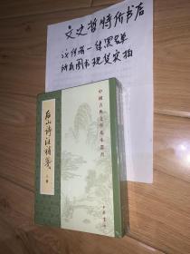 后山诗注补笺(中国古典文学基本丛书  全二册)