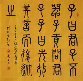 【自写自销】当代艺术家协会副主席王丞手写  !论语君子不器篇2114