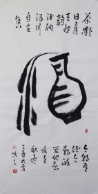 【自写自销】当代艺术家协会副主席王丞手写! 酒21113