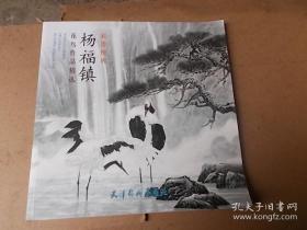 杨福镇花鸟作品精选