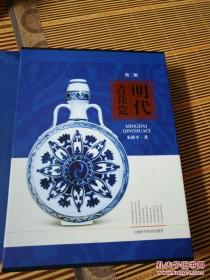 明代青花瓷(第二版)