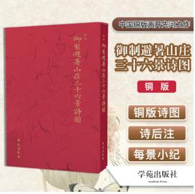 铜版《御制避暑山庄三十六景诗图》