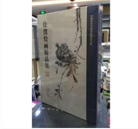 徐渭绘画精品集/中国历代书画名家精品大系