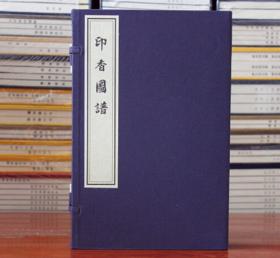 印香图谱(套装一函二册)