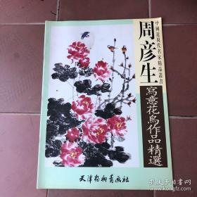 周彦生写意花鸟作品精选